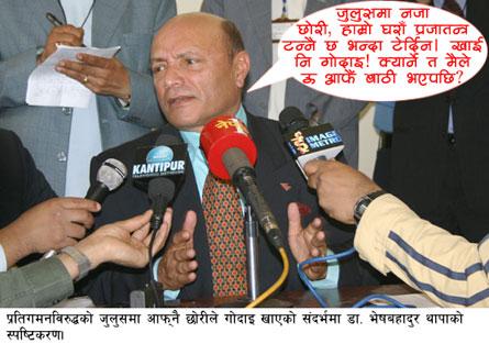 Bhesh Bahadur Thapa