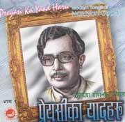 Narayan Gopal the Legend